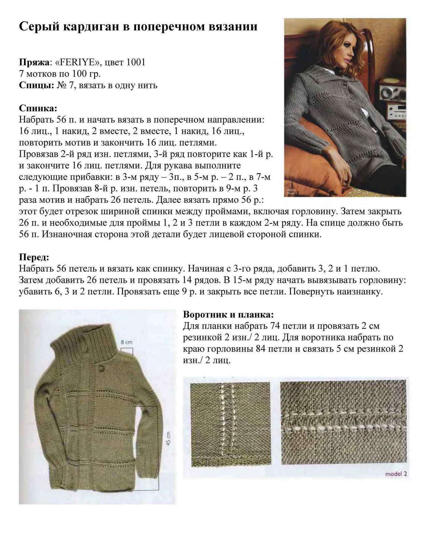 Кардиган поперечное вязание