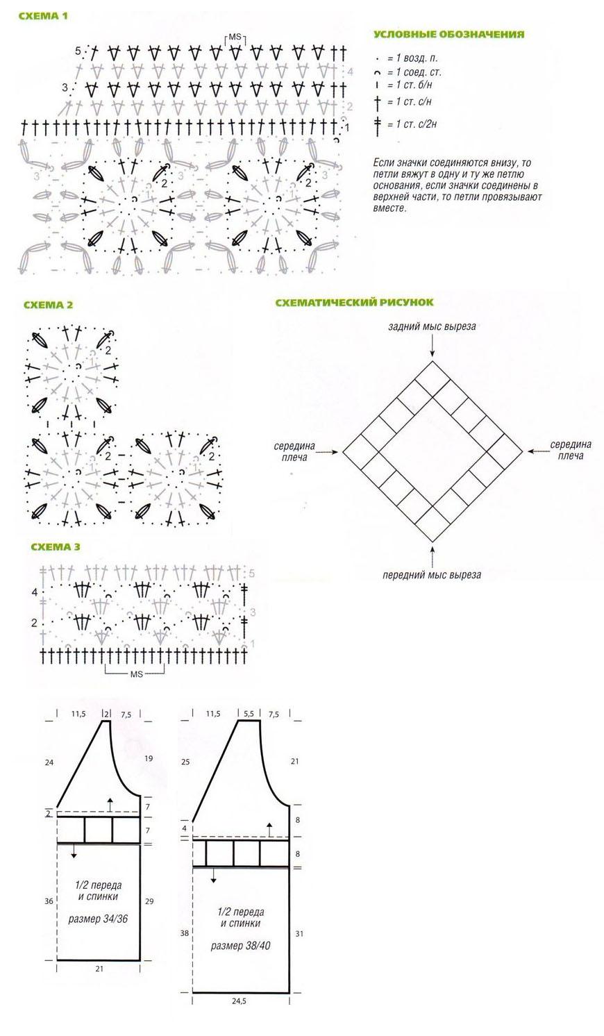 Вязание крючком майки топы схемы 44